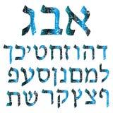 Police hébreue minable bleue Alphabet La langue juive de lettres Image stock