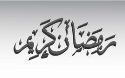 Police spéciale de lettrage de Ramadan Kareem Arabic Image libre de droits