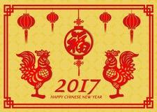 Pollo la tarjeta china feliz del Año Nuevo 2017 es linternas, del oro 2 y felicidad china del medio de la palabra Foto de archivo libre de regalías