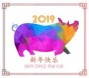 Polygonal σχέδιο χοίρων για τον κινεζικό νέο εορτασμό έτους, ευτυχές κινεζικό νέο έτος έτους 2019 του χοίρου Οι κινεζικοί χαρακτή διανυσματική απεικόνιση