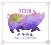 Polygonal pig design for Chinese New Year celebration, Happy Chinese New Year 2019 year of the pig. Chinese characters mean Happy. New Year stock illustration