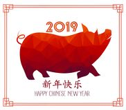 Polygonal pig design for Chinese New Year celebration, Happy Chinese New Year 2019 year of the pig. Chinese characters mean Happy. New Year royalty free illustration
