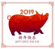Polygonal svindesign för kinesisk beröm för nytt år, lyckligt kinesiskt nytt år 2019 år av svinet Lyckligt medel för kinesiska te royaltyfri illustrationer