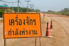 Pomarańczowy znak ostrzegawczy Obraz Royalty Free