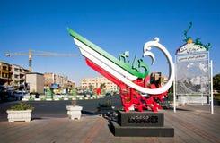 A pomba do monumento da paz nas cores da bandeira iraniana está Foto de Stock