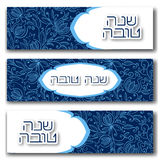 Pomegranate banners set for Rosh Hashanah Stock Photo