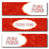 Pomegranate banners set for Rosh Hashanah Royalty Free Stock Photos