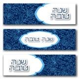 Pomegranate banners set for Rosh Hashanah Stock Photo