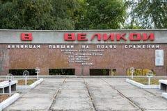 Pomników żołnierzy spadać Wielka Patriotyczna wojna anna Rosja Fotografia Stock