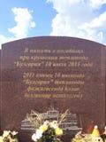 Pomnik ofiary katastrofa w 2011 obraz stock