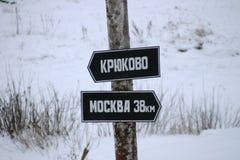 ponga en un índice la batalla de Moscú Foto de archivo libre de regalías