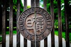Poort van fudan universiteit stock fotografie