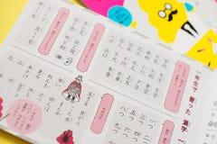 Populair Japans boek voor het leren van Japanse taalkarakters kanji met Unko-de Leraar van het senseiachterschip royalty-vrije stock fotografie