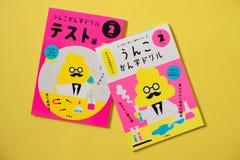 Popularna japońska książka dla uczyć się japońskiego języka charakterów kanji z Unko sensei kaku nauczycielem zdjęcia stock