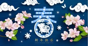 Porc chinois de zodiaque de nouvelle année et carte de voeux de fleur de festival de printemps Fond pour des insectes, invitation illustration stock