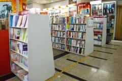 Porcelanowy Azja, Pekin Wangfujing chodząca ulica, bookstore Obrazy Stock