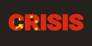 Porcelanowy i chiński kryzys Ilustracja Wektor