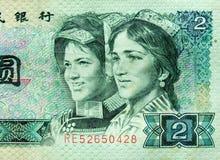 porcelanowy pieniądze Zdjęcia Stock