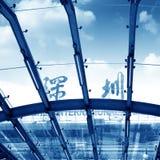 Porcelanowy Shenzhen lotnisko zdjęcie stock