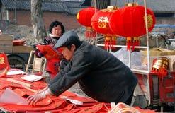 porcelanowych chińskich dekoracj nowy pengzhou rok Zdjęcie Royalty Free