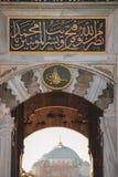 Port av den Topkapi slotten och Hagia Sophia, Istanbul royaltyfria foton