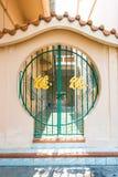 Porta chinesa dada forma redonda do metal com palavra comum imagem de stock