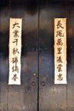 Porta da rua de um templo Imagem de Stock Royalty Free
