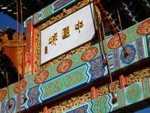 Porta detalhada de Chinatown imagens de stock