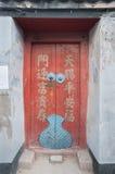 Porta di legno Colourful di una costruzione tradizionale del hutong, Pechino Fotografie Stock Libere da Diritti