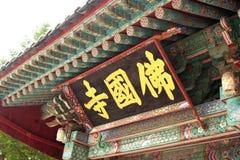 Porta do templo Guk Sa de Bul imagem de stock royalty free
