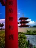 Porta japonesa fotografia de stock