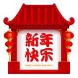 Porta no estilo chinês ilustração do vetor