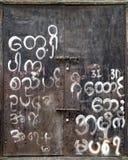 Porta suja do metal Fotografia de Stock