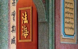 Portas chinesas do templo com as amostras de caráteres chineses Imagens de Stock Royalty Free