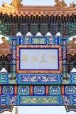 Porte décorative sur Gerrard Street, Chinatown, Londres, Royaume-Uni Images stock