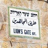 Porte de lions de plaque de rue dans la vieille ville, Jérusalem Images stock