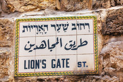 Porte de lions de plaque de rue dans la vieille ville, Jérusalem Photographie stock