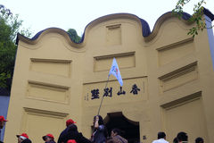 Porte de prison baigongguan Photographie stock