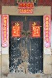 Porte traditionnelle de résidence en Chine du sud Photographie stock libre de droits