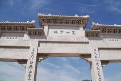Porte de Shaolin Photos libres de droits