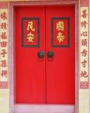 Portello della casa del cinese tradizionale Fotografie Stock