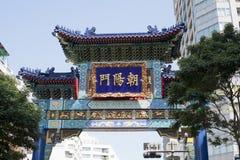 Porten av den Yokohama Kina staden Arkivbild