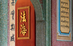 Portes chinoises de temple avec des échantillons de caractères chinois Images libres de droits