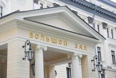 Portique du hall grand du conservatoire de Moscou Photographie stock