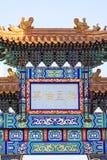 Portone decorativo su Gerrard Street, Chinatown Londra, Regno Unito Immagine Stock