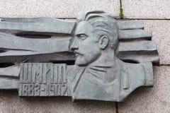 Portrait de bas-relief de Nikolai Shmit à Moscou 13 07 2017 Image libre de droits