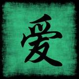 positionnement chinois d'amour de calligraphie Images libres de droits