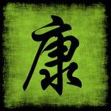 positionnement chinois de santé de calligraphie Photos stock