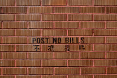 Post No Bill Wall Background Royalty Free Stock Photos