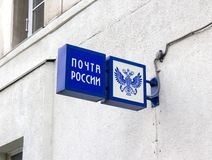 Post of Russia. Signboard Post of Russia on the wall, Russia, Novosibirsk, August 01, 2017 Stock Photography